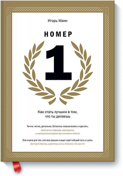 Книгу Номер 1. Как стать лучшим в том, что ты делаешь можно купить в бумажном формате — 659 ք, электронном формате…