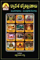 Jyotirlingam - Telugu eBook