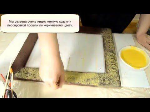 Декупаж. Рамка для картины. Шпатлевка или текстурная паста? . Обсуждение на LiveInternet - Российский Сервис Онлайн-Дневников