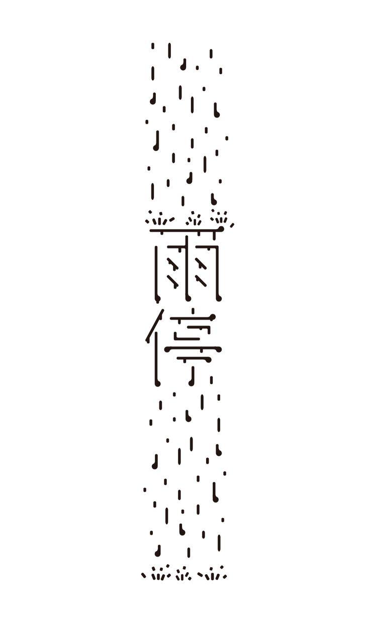 Stop Rainy (雨停)