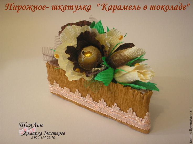 """Купить букет из конфет - Пирожное- шкатулка """" Карамель в шоколаде"""" - разноцветный, упаковка, праздничная упаковка"""