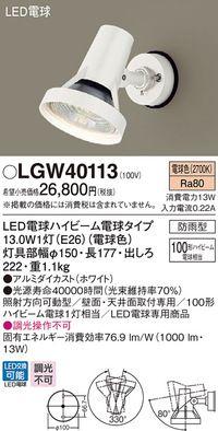 LEDエクステリアスポットライトLGW40113(電気工事必要)パナソニック