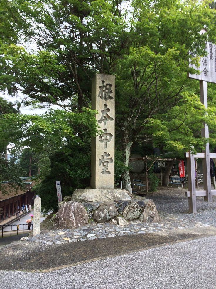 比叡山延暦寺の本堂、根本中堂です。 矢竹初の延暦寺でした。