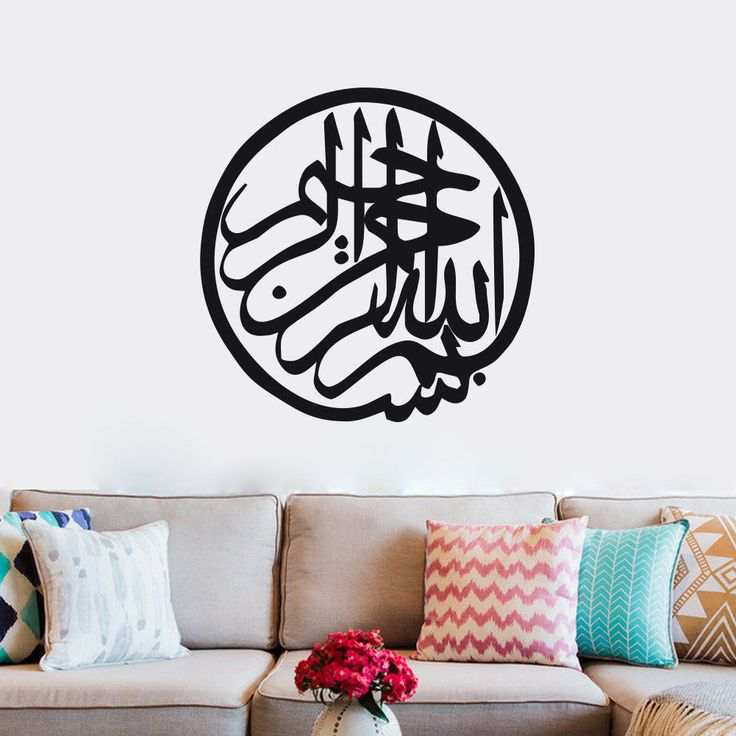 Find More Wall Stickers Information about Islamic Vinyl Sticker Decal Muslim Wall Art Calligraphy Quran Wall Murals Decor,High Quality mural sticker,China decoration murale adhesive Suppliers, Cheap mural water from Homepro365 on Aliexpress.com