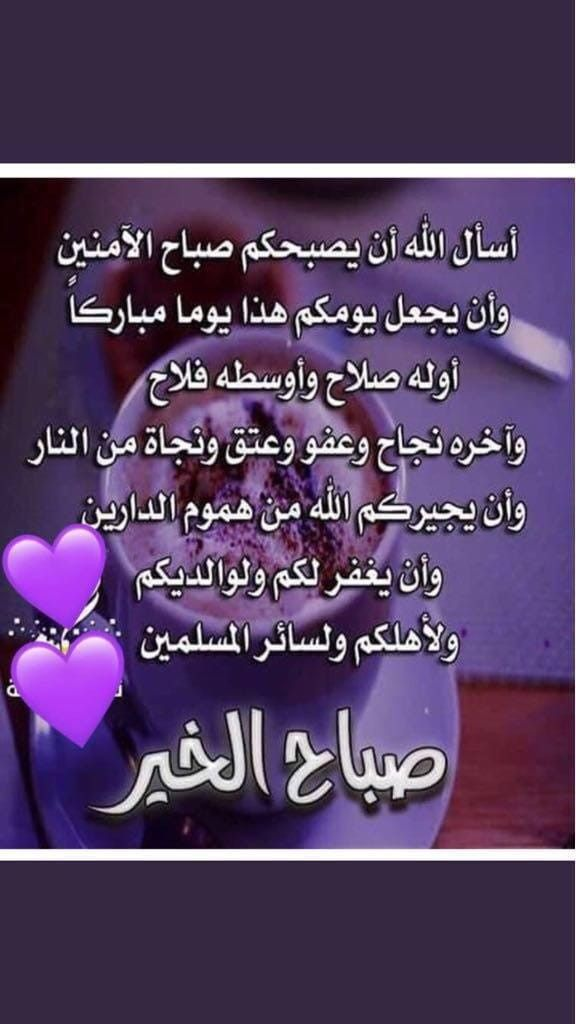 صباح الأحد 25 8 19 Romantic Love Quotes Romantic Love Good Morning