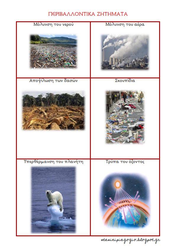 στάση νηπιαγωγείο: Περιβάλλον-Ανακύκλωση