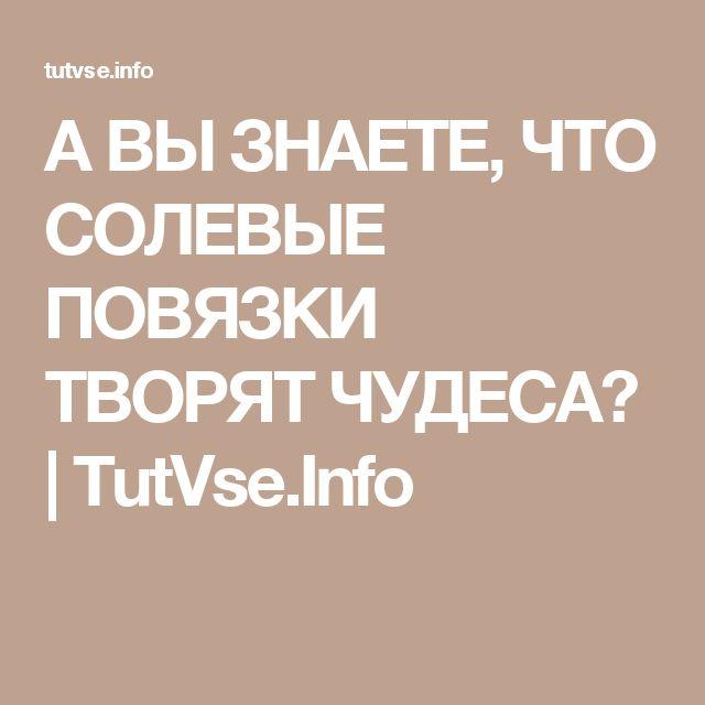 А ВЫ ЗНАЕТЕ, ЧТО СОЛЕВЫЕ ПОВЯЗКИ ТВОРЯТ ЧУДЕСА? | TutVse.Info