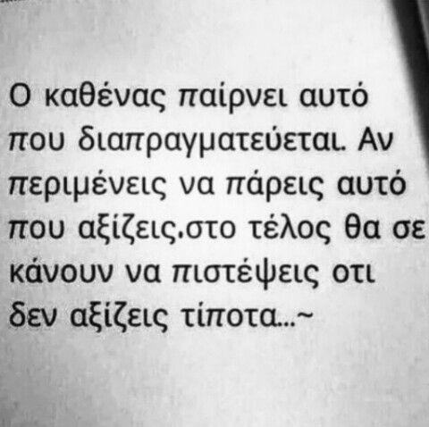 Κι όμως,αξίζεις... #greek #quotes
