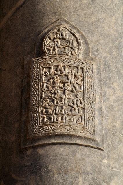 Palermo (Sicily) - Cattedrale - Arabic inscriptions (1184 AD)