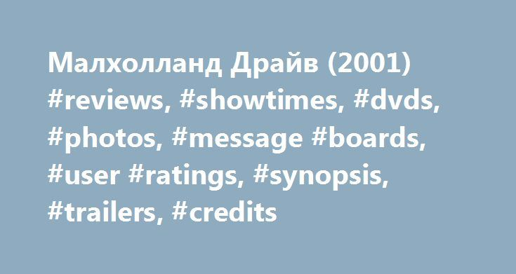 Малхолланд Драйв (2001) #reviews, #showtimes, #dvds, #photos, #message #boards, #user #ratings, #synopsis, #trailers, #credits http://colorado-springs.remmont.com/%d0%bc%d0%b0%d0%bb%d1%85%d0%be%d0%bb%d0%bb%d0%b0%d0%bd%d0%b4-%d0%b4%d1%80%d0%b0%d0%b9%d0%b2-2001-reviews-showtimes-dvds-photos-message-boards-user-ratings-synopsis-trailers-credit/  # The leading information resource for the entertainment industry Малхолланд Драйв (2001 ) Did You Know? Trivia Roger Ebert gave this movie Four Stars…