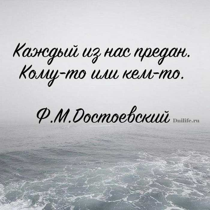 Великий Федор Михайлович Достоевский   Дни.Жизнь.Суть