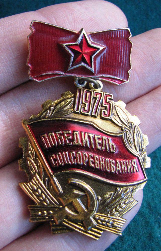 USSR badge pins history memorabilia political winner of socialist competition