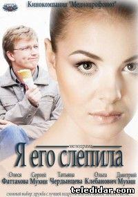 Я его слепила (2013) смотреть фильм онлайн - российская мелодрама