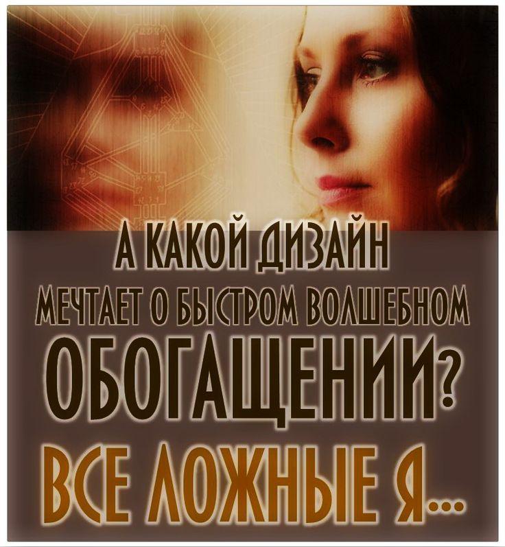 http://prostorost.com/human-design