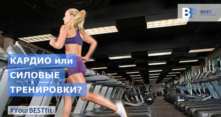 КАРДИО или СИЛОВЫЕ ТРЕНИРОВКИ?  Существует мнение что кардио  лучший выбор для тех кто хочет избавиться от лишнего веса. При этом забывается главное: если заниматься только кардио нагрузками то организм начнёт расщеплять мышцы и вместе с жиром вы потеряете мышечную массу. Во-первых подтянутого тела вы в этом случае не получите а во-вторых чем крепче мышцы тем быстрее метаболизм а значит  скорость сжигания калорий. И наоборот выполняя только кардио и при этом следуя диете вы просто создадите…