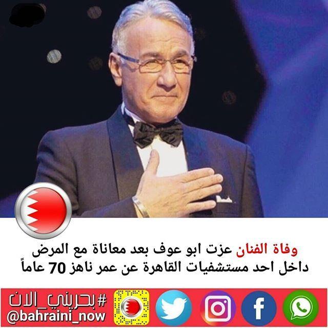 وفاة الفنان عزت ابو عوف بعد معاناة مع المرض داخل احد مستشفيات القاهرة عن عمر ناهز 70 عاما Slg Lol