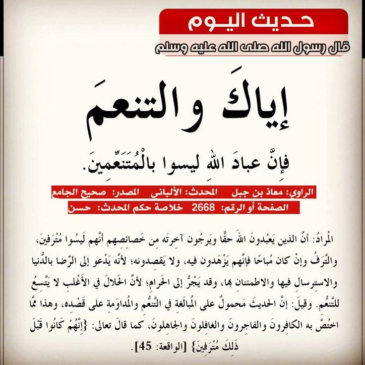 Pin By Algrame On صحيح البخاري ومسلم شرح الأحاديث في صفحة الفيس Hadith Feelings Islam