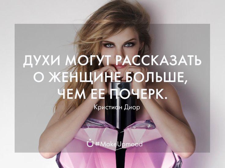 #цитаты #красота #quotes #beauty #dior