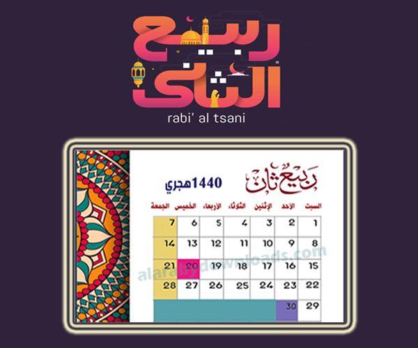 التقويم الهجري 1440تقويم 2019 الهجري تاريخ اليوم بالهجري وترتيب الاشهر الهجرية 1440 Calendar Islamic Calendar 10 Things