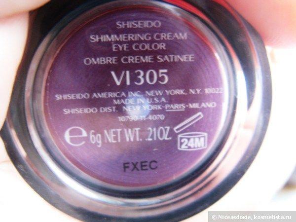 """Фиолетовый закат. Кремовые тени для век с мерцающим эффектом """"Shimmering Cream Eye Color VI 305 Purple Dawn"""" от Shiseido"""