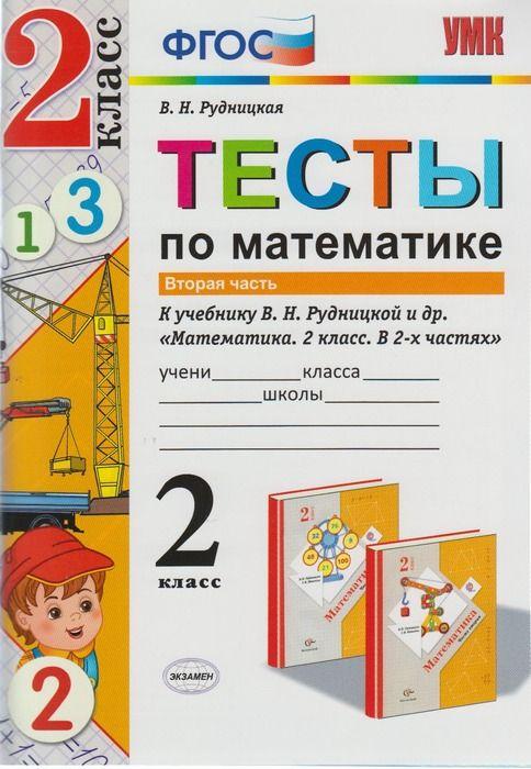 Ответы по математика 3 класс урок 49 т.м.чеботаревская в.л.дрозд а.а.столяр