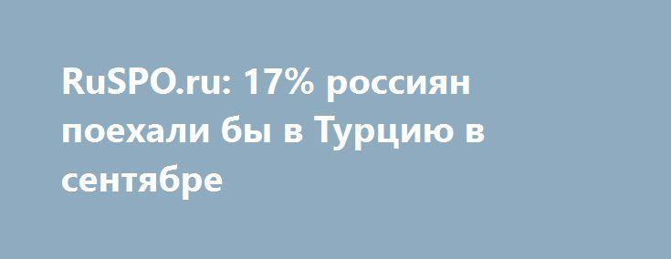 RuSPO.ru: 17% россиян поехали бы в Турцию в сентябре http://fashion-centr.ru/2016/07/05/ruspo-ru-17-%d1%80%d0%be%d1%81%d1%81%d0%b8%d1%8f%d0%bd-%d0%bf%d0%be%d0%b5%d1%85%d0%b0%d0%bb%d0%b8-%d0%b1%d1%8b-%d0%b2-%d1%82%d1%83%d1%80%d1%86%d0%b8%d1%8e-%d0%b2-%d1%81%d0%b5%d0%bd%d1%82%d1%8f%d0%b1/  Россия 30 июня отменила все ограничения на посещение Турции российскими туристами. Количество туров и интерес к ним взлетели сразу, уже вечером того же дня. Специалисты сервиса Яндекс.Путешествия проа..