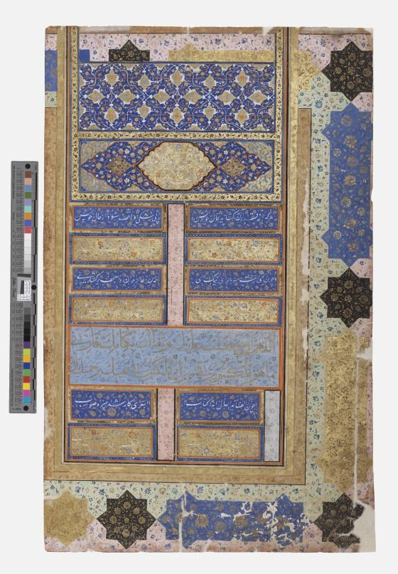 Folio from a Manuscript of the Qur'an | LACMA Collections