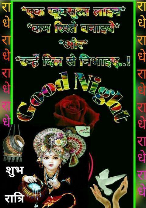 Radhe Radhe Jai Shri Krishna Mymandir Good Night Good Night