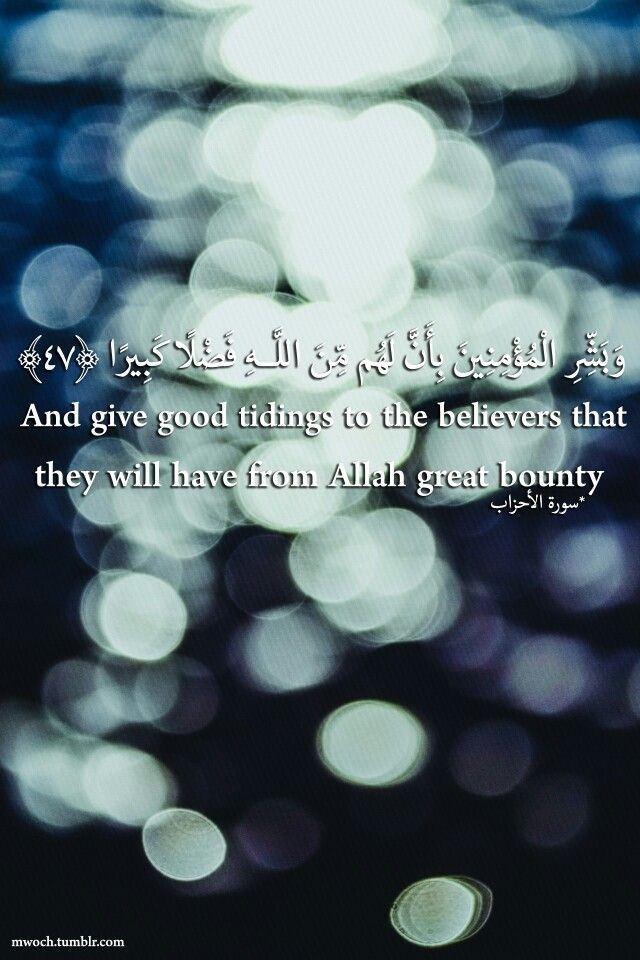 1000 Images About Qur Anic Words Of Life On Pinterest