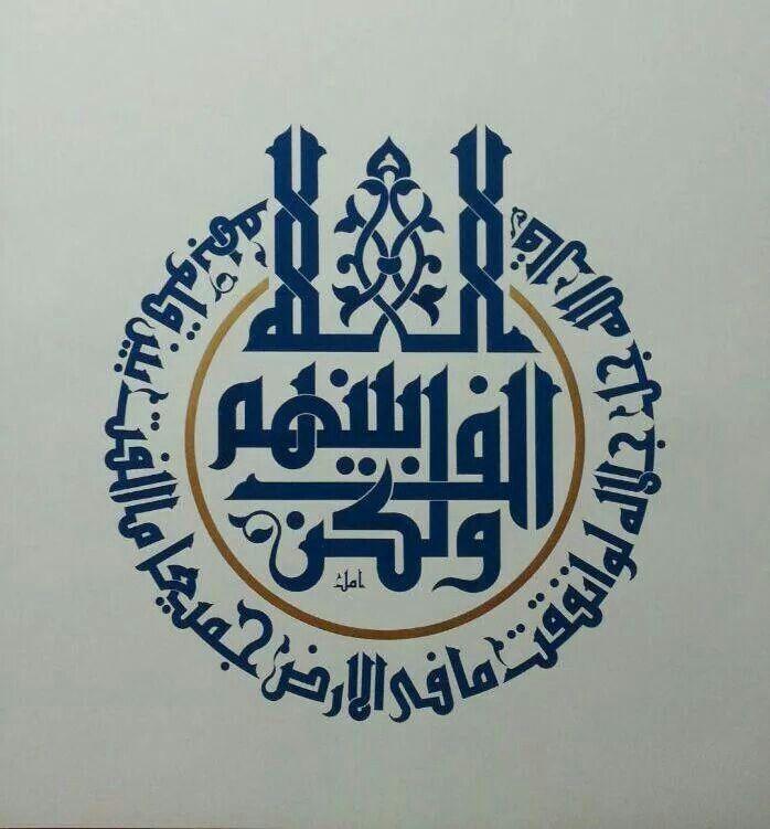::::♡ ♤ ♤ ✿⊱╮☼ ♧☾ PINTEREST.COM christiancross ☀❤ قطـﮧ ⁂ ⦿ ⥾ ⦿ ⁂  ❤U •♥•*⦿[†] ::::Arabic calligraphy