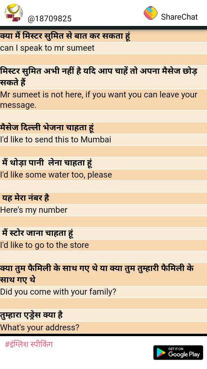English Translation English Learning Spoken Learn English Vocabulary Learn English Words Translation hindi to english worksheet