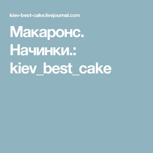 Макаронс. Начинки.: kiev_best_cake