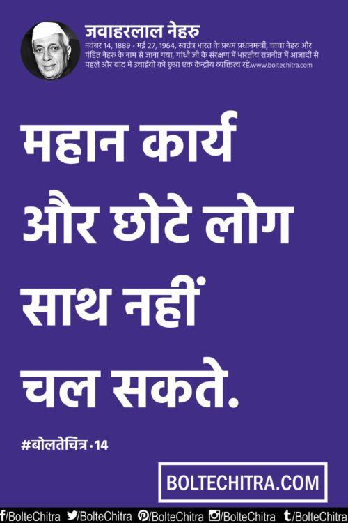 Jawaharlal Nehru Quotes in Hindi        Part 14