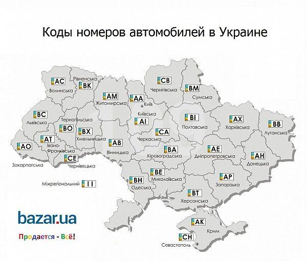 Номера машин - коды областей номеров автомобилей в Украине
