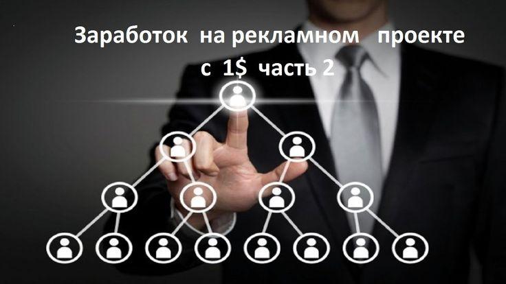 Заработок в рекламном проекте с 1$ часть 2
