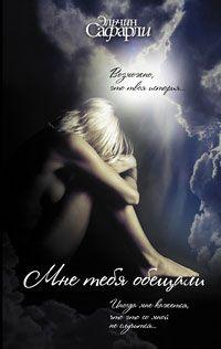 Книга « Мне тебя обещали » - читать онлайн