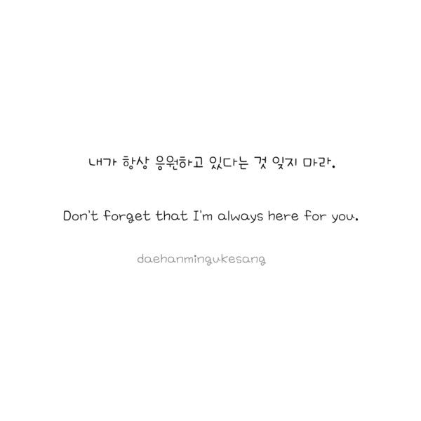 korean phrases | Tumblr ❤ liked on Polyvore featuring korean, text, words, fillers, hangul, quotes, phrase and saying