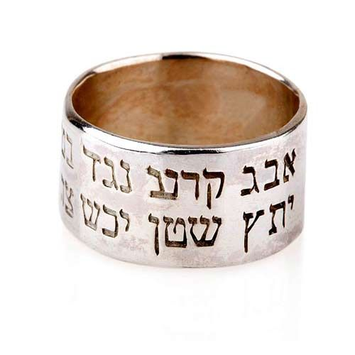 Ana Becoach Ring Silver  The Ana Becoach prayer was written in the first century by a great kabalistic Rabbi - Rabbi Nehonia. The prayer was written according to the seventy names of God - a term related to Abraham. The Ana Becoach is composed of seven lines, with six words in each line. The first letter of every word is taken, thereby creating the 42-letter name.