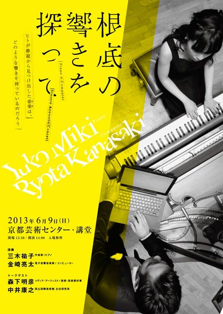 Refsign Magazine Kyoto|Piano×Computer Electro Acoustic Concert ~根底の響きを探って~ at 京都芸術センター