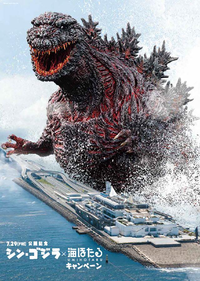 Shin Godzilla 海ほたるにシン・ゴジラがやってきた!映画公開記念「シン・ゴジラ×海ほたる キャンペーン」開催決定|NEWS|映画『シン・ゴジラ』公式サイト