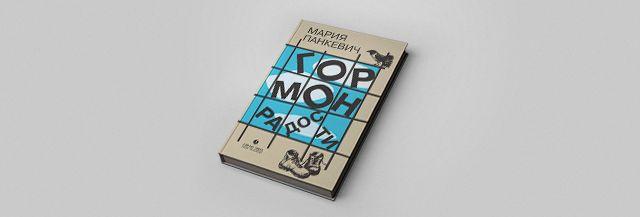Топ-10. Художественная литература и нон-фикшн: Лучшие книги 2015 года — выбор Галины Юзефович — Meduza