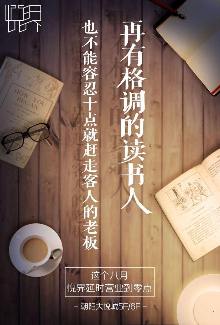 朝陽大悅城整合營銷:曲高不和寡,用新想法對話中產階級@廣告門