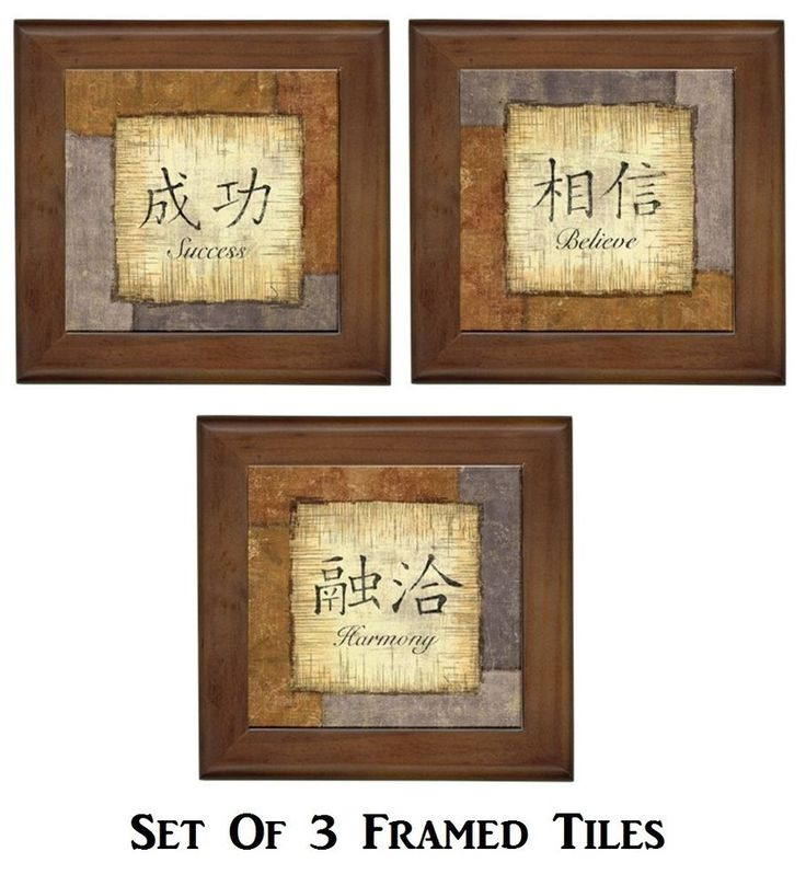 Set of 3 SUCCESS BELIEVE HARMONY Asian Framed Tiles HOME DECOR Ceramic wall art #Asian