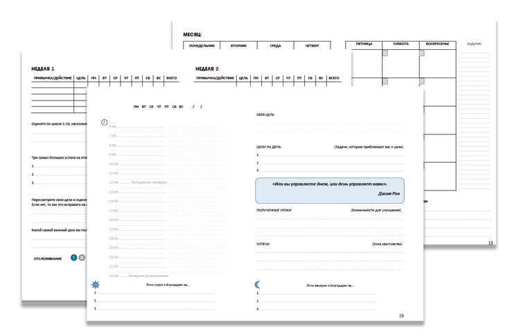 Журнал-планировщик достижения целей