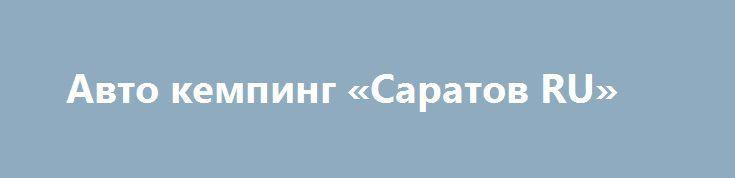 Авто кемпинг «Саратов RU» http://www.pogruzimvse.ru/doska26/?adv_id=1492 Комплекс «Автокемпинг» расположен на федеральной трассе Р 228 (314 км а/д Сызрань-Саратов-Волгоград) - удобное месторасположение для путешественников. Не заезжая в город, так же можете остановиться в комфортабельных номерах с кондиционерами, пообедать в кафе, воспользоваться услугами СТО.    На территории есть охраняемая автостоянка, заправка, сауна,кафе-ресторан, водопад, мини-зоопарк, интернет.    «Автокемпинг»…