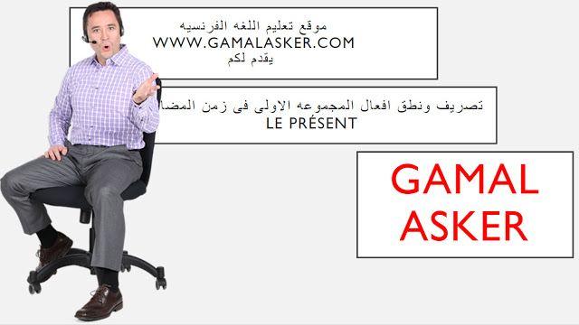 تصريف ونطق افعال المجموعه الاول فى زمن المضارع Asker Memes Saas