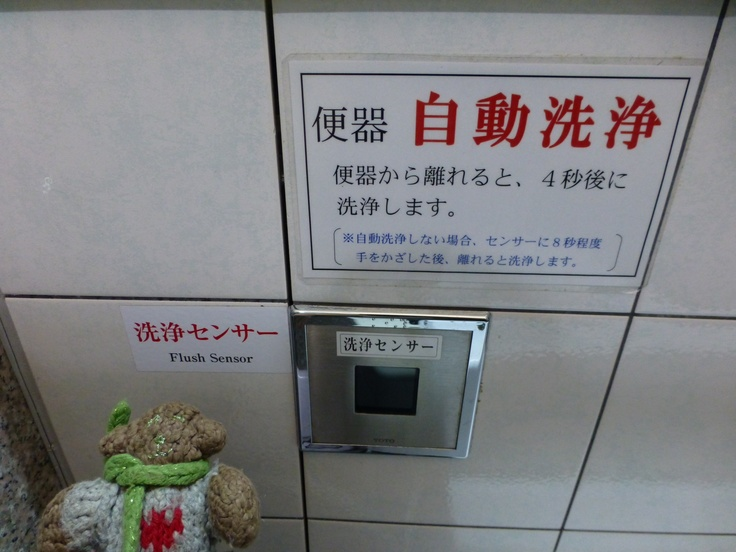 Mini Bear reads (or tries!) the directions for using a public toilet in Kyoto, Japan in December, 2012.