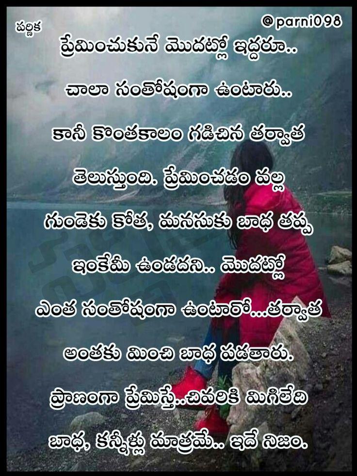 Pin by Jarupula Lakhan on Parni098 Love quotes in telugu