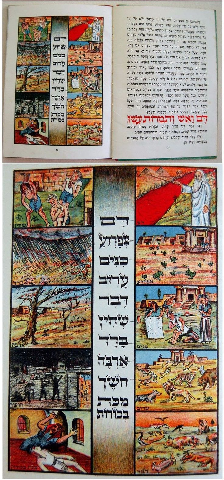 1949 Jewish LITHOGRAPH Commemo HAGGADAH Israel INDEPENDENCE WAR Lamed He JUDAICA | eBay
