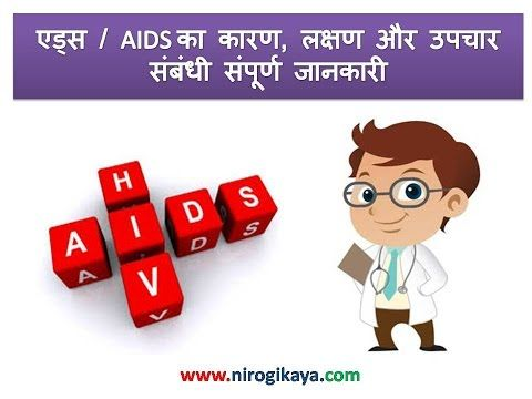 HIV AIDS Causes, Symptoms, Diagnosis and Treatment in Hindi with Hindi A...
